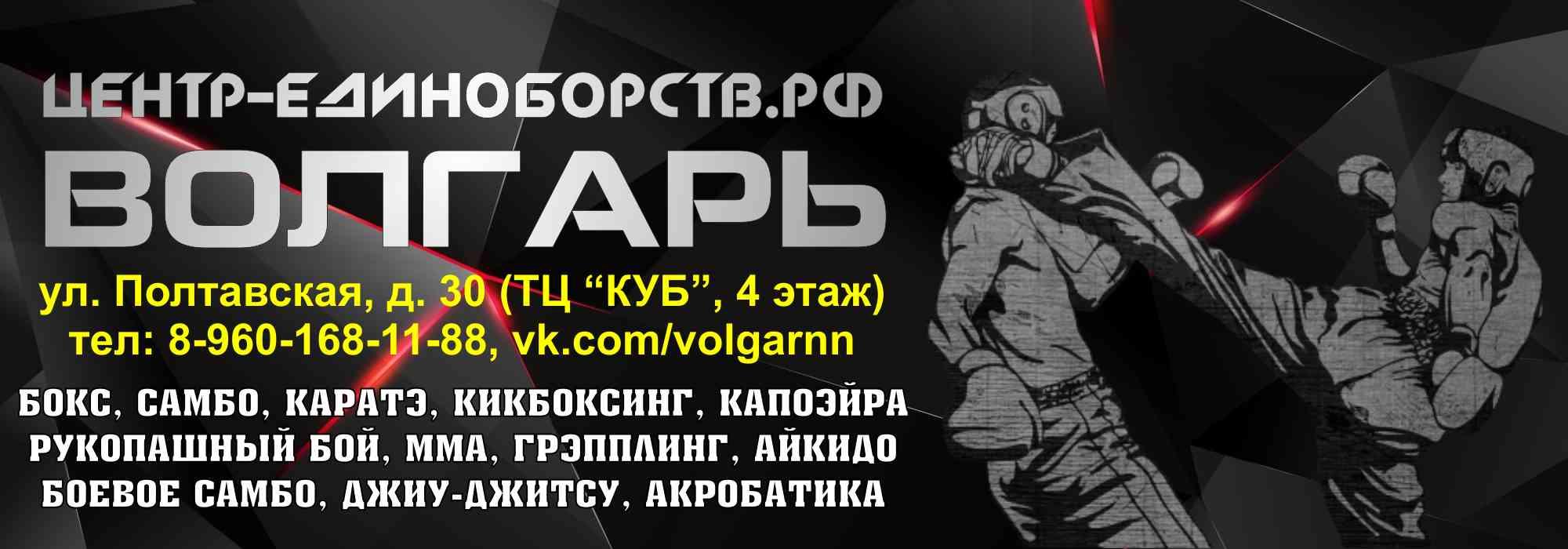 """Центр единоборств """"Волгарь"""""""